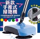 柚柚的店【47004-199新款手推式掃地機+兩條布拖 】自動掃地機 吸塵器掃把 掃地機器人 無線吸塵器