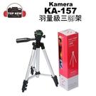 [免運] 附腳架袋 Kamera KA-...