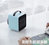 冷風扇 迷你小風扇制冷微型冷風機小空調神器學生宿舍水冷便攜式USB小電ATF 美好生活