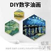 DIY數字油畫梵高填色減壓手工油彩畫裝飾畫六邊形掛畫【極簡生活】