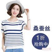 2019新款韓版夏裝冰絲短袖t恤女大碼寬鬆條紋針織衫百搭女裝上衣