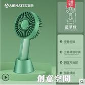 艾美特小風扇usb便攜式充電迷你手持小型電風扇靜音學生宿舍大風力電動手拿隨身 創意新品