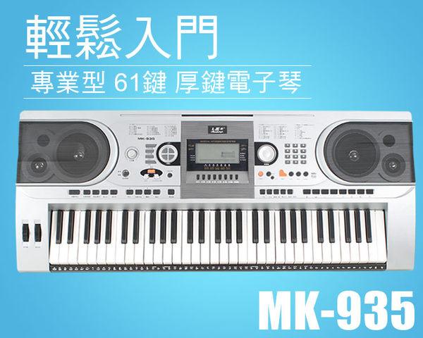 小叮噹的店 - 電子琴 標準61鍵 (買1送15) MK-935 可接踏板 MIDI鍵盤/鋼琴厚鍵