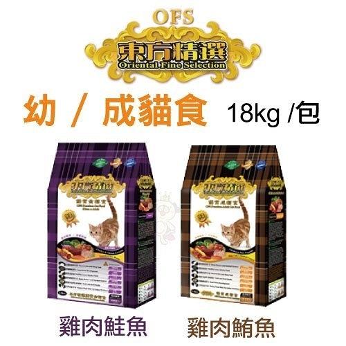 *KING WANG*OFS東方精選 優質貓飼料 18kg/包 均衡營養配方 多種口味