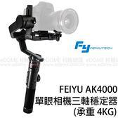 FEIYU 飛宇 AK4000 單眼相機三軸穩定器 附AKF2跟焦器 (24期0利率 先創公司貨) 單眼穩定器 承重4kg 4公斤