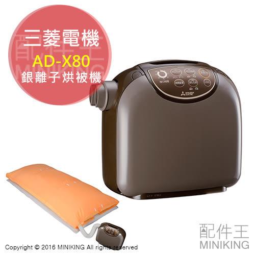 【配件王】日本代購 一年保 MITSUBISHI 三菱電機 AD-X80 乾燥機 銀離子 烘被機
