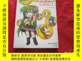 二手書博民逛書店最新超級漫畫表現技法罕見Q版造型篇Y176068 江本太郎 南方