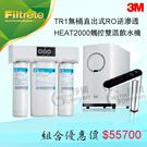 3M TR1 無桶直出式RO逆滲透 + HEAT2000 高效能櫥下飲水機-觸控龍頭 (含全省標準安裝)