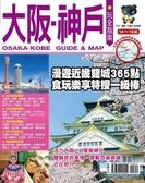 (二手書)大阪神戶玩全指南'14-'15版