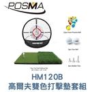 POSMA高爾夫雙色打擊墊 (40 X 60cm) 搭4件套組 HM120B