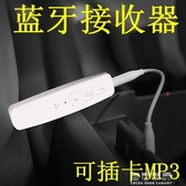 領夾式藍芽音頻接收器插卡MP3播放機aux車載音箱接收器耳機 交換禮物