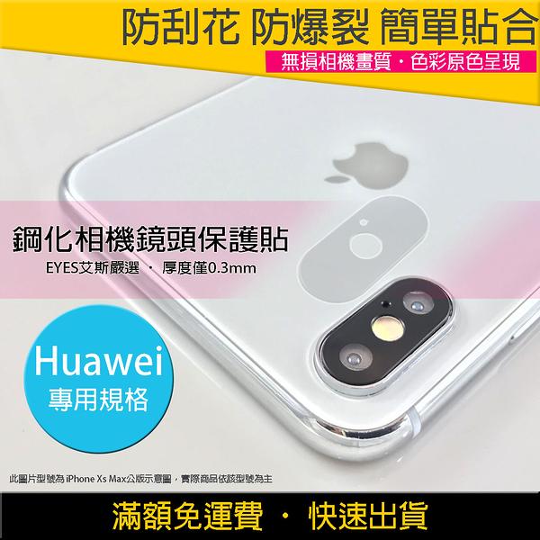 鋼化鏡頭【玻璃保護貼】華為 P20Pro 華碩 ZenFone3 NOKIA X71 相機 鏡頭 鋼化貼