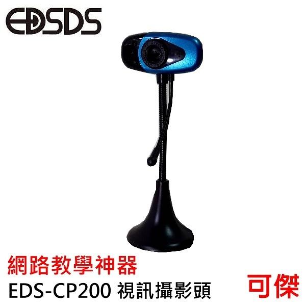 EDISON 愛迪生 網路教學專用高清攝影機+麥克風 EDS-CP200 遠距教學 視訊會議 軟管設計可360度旋轉