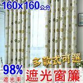 【橘果設計】成品遮光窗簾 寬160x高160公分 多款可選 捲簾百葉窗門簾羅馬桿三明治布料遮陽
