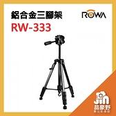 RW-333 專業 鋁合金 三腳架 中軸升降 承重3公斤 適 自拍 直播 攝影 錄影 短片 微電影 晶豪泰
