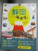 【書寶二手書T3/旅遊_QJM】靜岡喔嗨唷!_Kayo