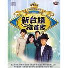 正港台灣味情歌:新台語搶首歌CD (5片...