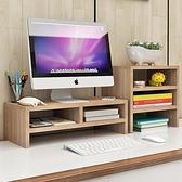 電腦增高架 電腦顯示器屏增高架底座桌面鍵盤整理收納置物架托盤支架子抬加高YYJ【618特惠】