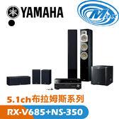《麥士音響》 YAMAHA山葉 5.1聲道 布拉姆斯系列 2色