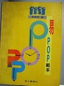 【書寶二手書T9/設計_DJU】簡易POP範本_李佩芳