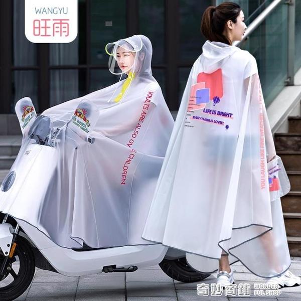 雨衣電動車長款全身防暴雨新款電瓶摩托車加大加厚男女士單人雨披 奇妙商鋪