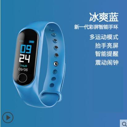 手錶 智慧手環女多功能運動手錶男學生跑步防水震動鬧鐘電子表小米4代3 美物