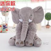 抱枕大象安撫抱枕頭毛絨玩具公仔嬰兒玩偶寶寶睡覺陪睡布娃娃生日禮物(1件免運)