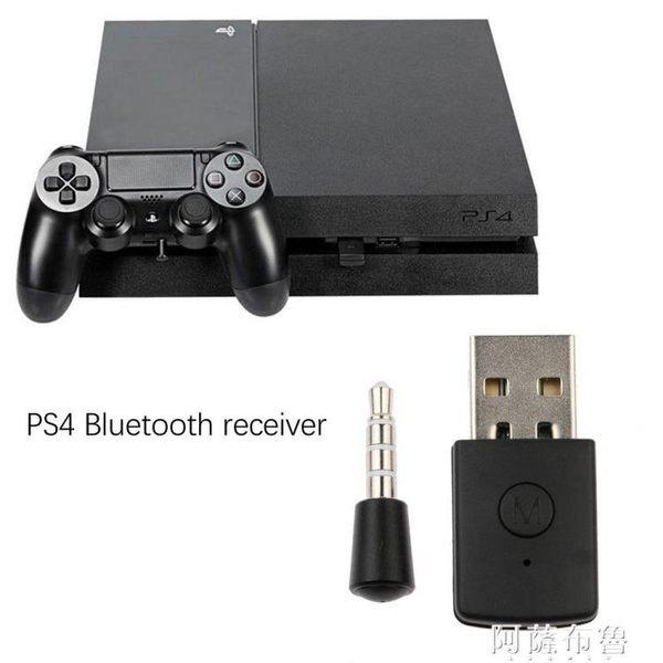 適配器 PS3 PS4藍芽適配器台式機電腦發射器無線耳機音響接收 阿薩布魯