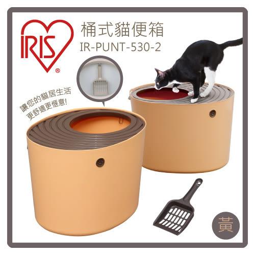 【力奇】IRIS 立桶式貓便盆(黃) IR-PUNT-530-2 -1050元【加高防漏砂設計】(H092F02)