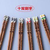 筷子家用實木 日式防滑高檔雞翅木分用家庭木刻字快子10雙裝