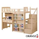 【采桔家居】艾波 現代3.5尺實木單人多功能床台組合(樓梯收納櫃+衣櫃+書櫃)