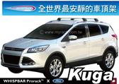 ∥MyRack∥WHISPBAR FLUSH BAR FORD KUGA(2013~)  專用車頂架∥全世界最安靜的車頂架 行李架 橫桿∥