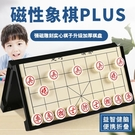 中國象棋非實木高檔特大號磁性便攜式像棋盤兒童學生橡折疊磁鐵相 南風小鋪