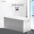 【樹德】貨櫃收納椅 FB-6432 (雪...