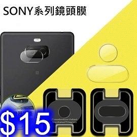SONY 手機鏡頭鋼化膜 鏡頭膜 Xperia 1 II 高清防刮花鏡頭貼