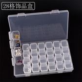 限定款美甲工具28格盒飾品盒可組裝拆卸塑料盒子飾品分裝盒收納盒