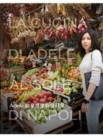 二手書《Adele的拿坡里廚房日常:La cucina di Adele al sole di Napoli》 R2Y ISBN:9789869316798