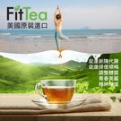 [美國原裝進口] FitTea 14天天然防彈健美茶