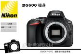 NIKON D5600 BODY 機身 國祥公司貨