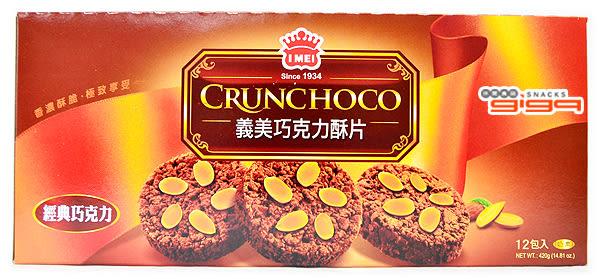 【吉嘉食品】義美巧克力酥片(奶素) 1盒12入155元[#12]{A076}