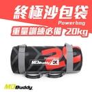 MDBuddy 終極沙包袋(20KG)(重量訓練 健身 舉重 免運 ≡排汗專家≡