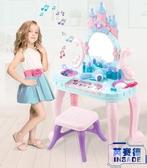 家家酒兒童玩具女孩梳妝臺公主套裝女童玩具3-6歲【英賽德3C數碼館】