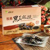 穀粒珍.核桃黑芝麻糕 (120g/盒,共2盒)﹍愛食網