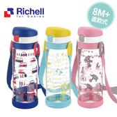 日本Richell利其爾直飲冷水壺450ml 水瓶