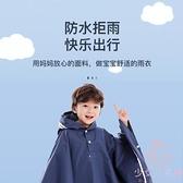 兒童雨衣斗篷式帶書包位防水雨披防暴雨雨披【聚寶屋】