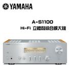 YAMAHA 山葉 A-S1100 Hi...