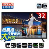 好評熱賣 禾聯HERAN 32吋 LED液晶電視【HS-32DA1】2018最新 HF-32DA5後新機種