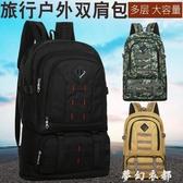 休閒書包戶外登山包女超大容量旅游雙肩包男士背包打工行李旅行包夢幻