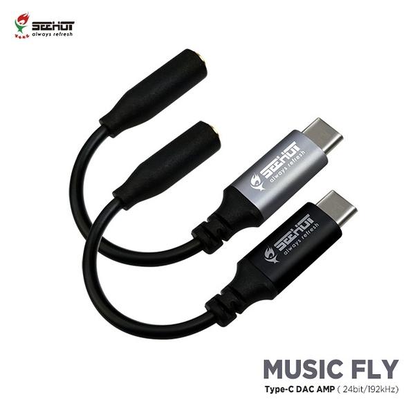 SEEHOT 嘻哈部落 Type-C 微型耳擴 MUSIC FLY Type-C 轉 3.5mm DAC AMP