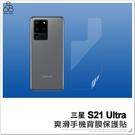三星 S21 Ultra 爽滑手機背膜保護貼 手機背貼 保護膜